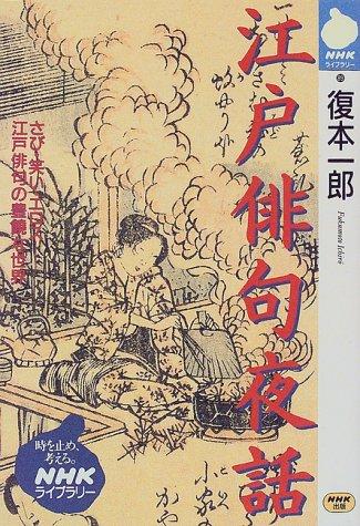 江戸俳句夜話 (NHKライブラリー)