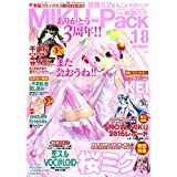 MIKU-Pack music & artworks feat.初音ミク 18 [雑誌]