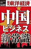 中国ビジネス新常識―週刊東洋経済eビジネス新書No.97