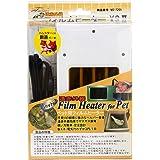 みずよし貿易 遠赤外線 ペット用 フィルムヒーター XSII MZ-7205 ホワイト