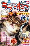 ラブ・ねこ 5 (まんがタイムマイパルコミックス)