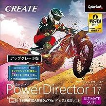 PowerDirector 17 Ultimate Suite アップグレード版|ダウンロード版