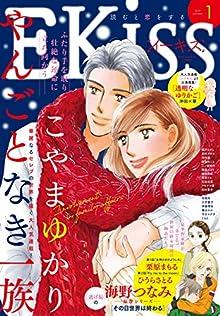 EKiss 2018年1月号[2017年11月25日発売] [雑誌]