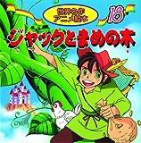 ジャックとまめの木 (世界名作アニメ絵本 (18))