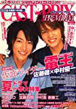 CAST-PRIX PREMIUM (キャスプリ プレミアム) 2007年 09月号 [雑誌]