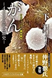 がん‐4000年の歴史‐ 下 (ハヤカワ文庫NF) 画像