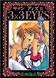 3×3(サザン)EYES (31) (ヤンマガKCスペシャル (798))