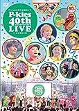 P-kies 40周年記念ライブ in お台場新大陸 [DVD]