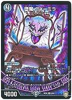 デュエルマスターズ / 堕魔 ヴォーミラ(VR)/ 6/93 / 豪快!!ジョラゴンGoFight!!(DMRP05)