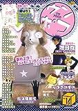 ウンポコ vol.16 (ディアプラスコミックス)