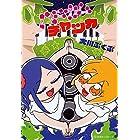 ハニカムチャッカ (星海社COMICS)