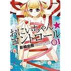 おにいちゃん★コントロール : 1 (アクションコミックス)