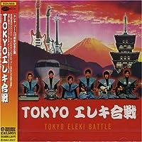 TOKYOエレキ合戦