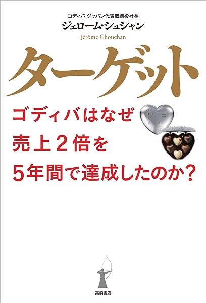 ゴディバ ジャパン 社長