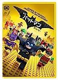 【初回仕様】レゴ(R)バットマン ザ・ムービー[DVD]