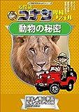 名探偵コナン理科ファイル 動物の秘密 小学館学習まんがシリーズ (名探偵コナン・学習まんが)