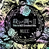 殺シノ調べII This is NOT Greatest Hits[通常盤]