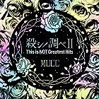 殺シノ調べII This is NOT Greatest Hits[通常盤](在庫あり。)