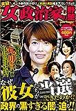 実録女政治家の野望 (ミッシィコミックス)