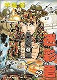 迷彩君 2 (ヤングキングコミックス)