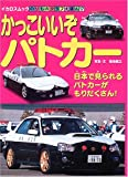 かっこいいぞパトカー―日本で見られるパトカーがもりだくさん! (イカロスムック―のりものクラブえほん)