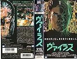 ヴァイラス【字幕版】 [VHS]