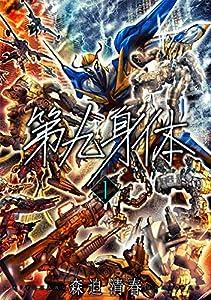 第九身体 1巻: バンチコミックス