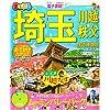 まっぷる 埼玉 川越・秩父・鉄道博物館 (マップルマガジン 関東 5)