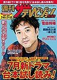 週刊ザテレビジョン PLUS 2019年7月12日号 [雑誌]