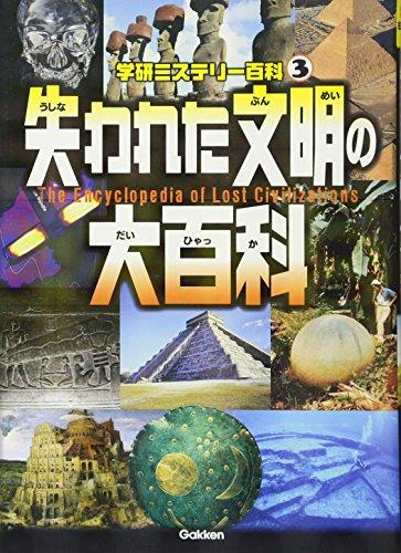 失われた文明の大百科 (学研ミステリー百科)の詳細を見る