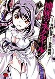 神呪のネクタール 1 (チャンピオンREDコミックス)