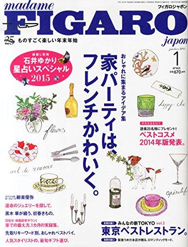 madame FIGARO japon (フィガロ ジャポン) 2015年 01月号 [石井ゆかり 星占いスペシャル]の詳細を見る