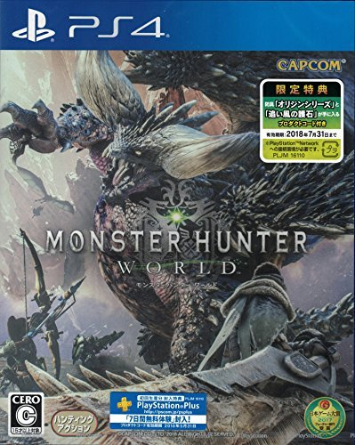 PS4 モンスターハンター:ワールド (...