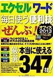 エクセル&ワード 毎日使う便利技「ぜんぶ!」 オフィス2013対応版 (TJMOOK)