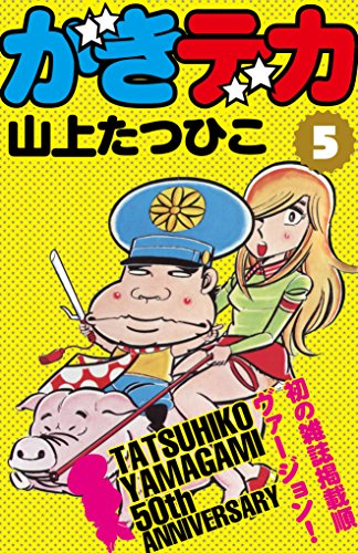 がきデカ 第5巻