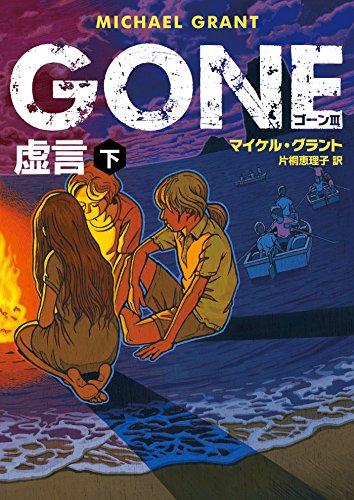 GONE ゴーン III 虚言 下 (ハーパーBOOKS)の詳細を見る