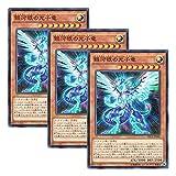 【 3枚セット 】遊戯王 日本語版 DBLE-JP040 Galaxy-Eyes Photon Dragon 銀河眼の光子竜 (ノーマル・パラレル)