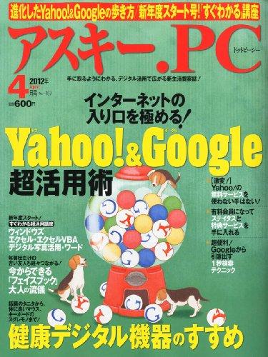 ASCII.PC (アスキードットピーシー) 2012年 04月号 [雑誌]