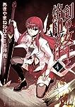 剣の女王と烙印の仔 4 (MFコミックス フラッパーシリーズ)