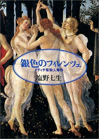 銀色のフィレンツェ―メディチ家殺人事件 (朝日文芸文庫)の詳細を見る