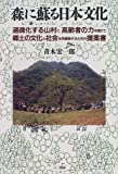 森に蘇る日本文化―過疎化する山村に、高齢者の力を借りて郷土の文化と社会を再構築するための提案書