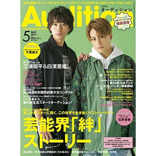 Audition(オーディション) 2017年 5月号