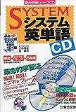 """システム英単語CD 駿台受験シリーズCD (<CD>)"""" style=""""border: none""""></a></div> <div class="""