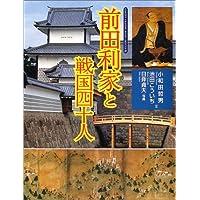 前田利家と戦国四十人 (GAKKEN GRAPHIC BOOKS DELUXE)