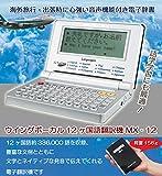 ウイングボーカル 12ヶ国語翻訳機 MX‐12