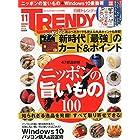 日経TRENDY(トレンディ)2015年11月号[雑誌]