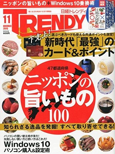 日経TRENDY(トレンディ)2015年11月号[雑誌]の詳細を見る