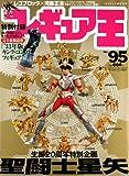 フィギュア王 no.95 (ワールド・ムック 581)