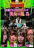 麻雀最強戦2018 女流プレミアトーナメント 美女の乱 中巻 [DVD]