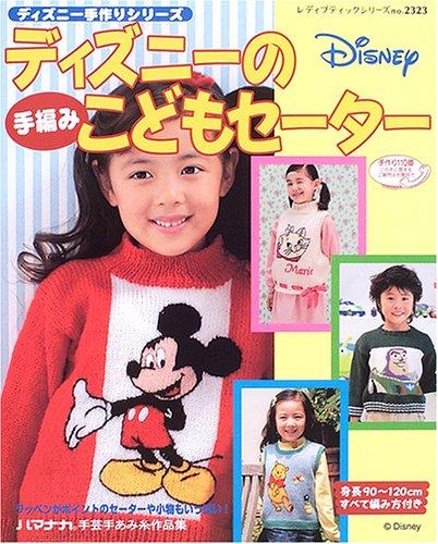ディズニーの手編みこどもセーター―身長90~120cm (レディブティックシリーズ―ニット (2323))